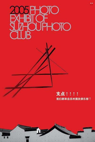 苏州摄影俱乐部首届摄影作品展海报设计